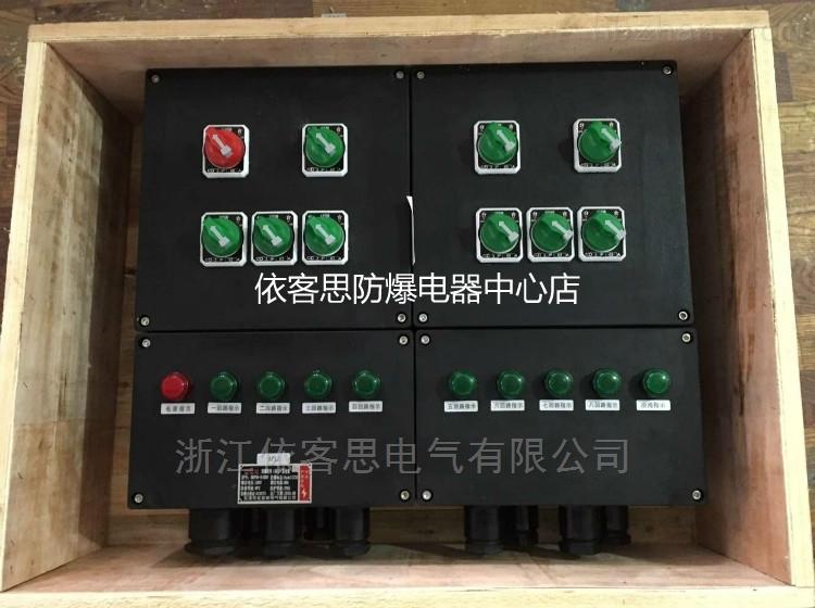 防爆防腐照明动力配电箱开关控制箱检修箱