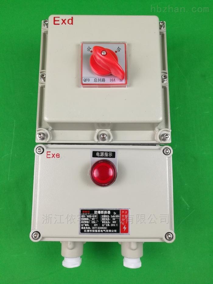 BLK52-化工厂16A/3P防爆断路器箱开关箱