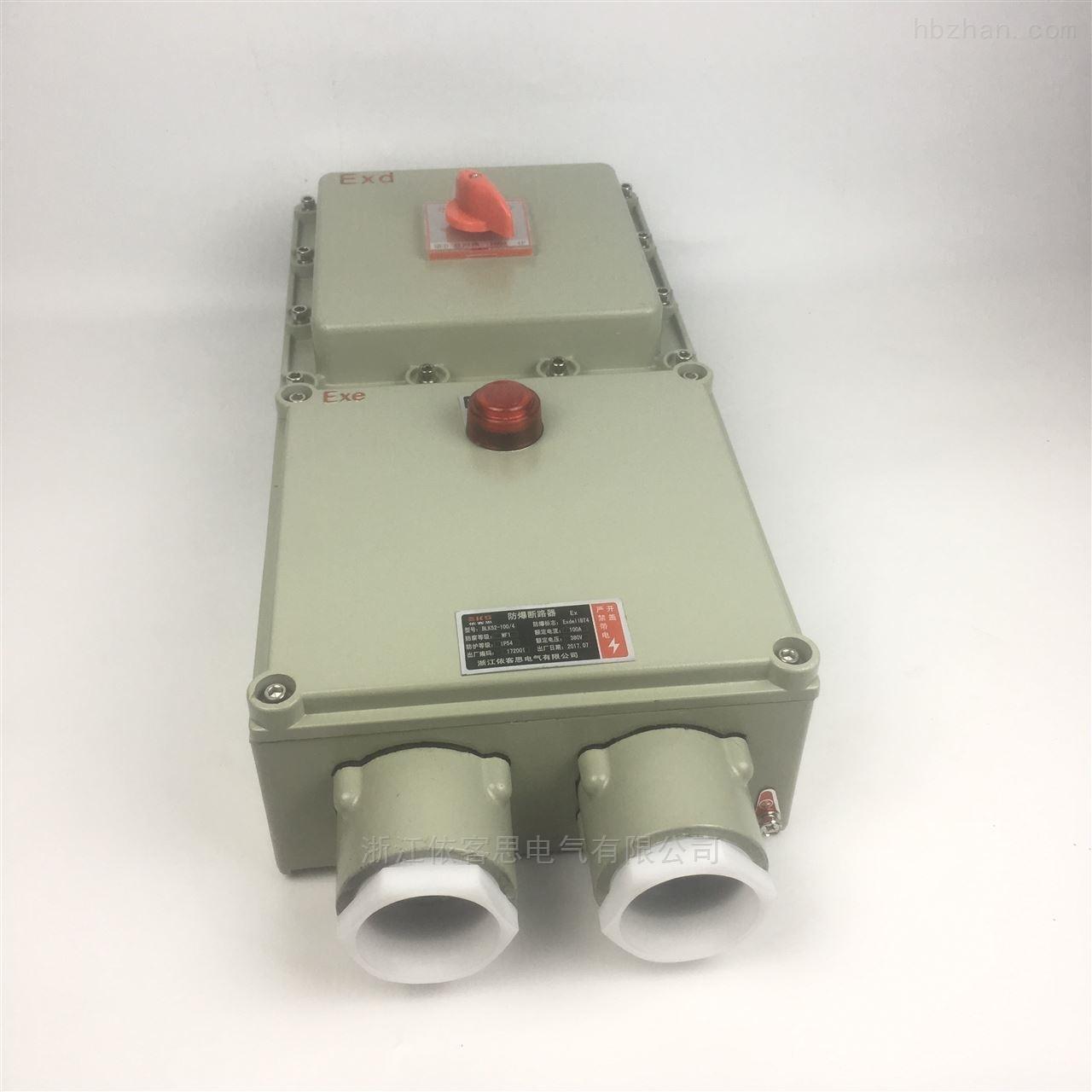 BDZ52-60A/4PL防爆开关断路器箱风机控制箱