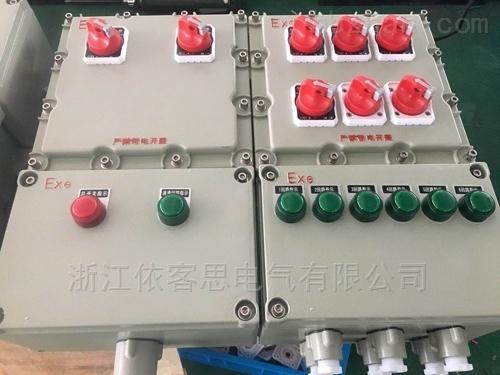 BXMD-6防爆照明配电箱动力检修箱开关控制箱