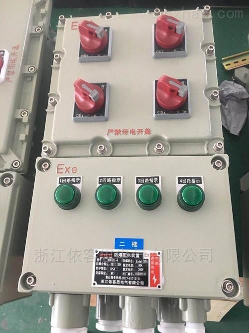 BXMD51-4K防爆照明动力配电箱磁力开关箱