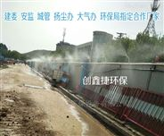 西安工地围挡降尘喷淋喷雾设备安装