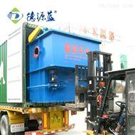 福建海鲜清洗污水处理设备