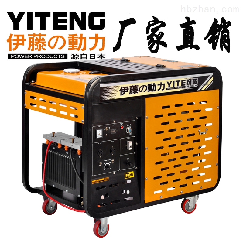 伊藤动力300A自发电电焊机YT300EW