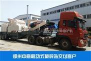 ypps260-甘肃金昌投资80万履带式建筑垃圾处理设备