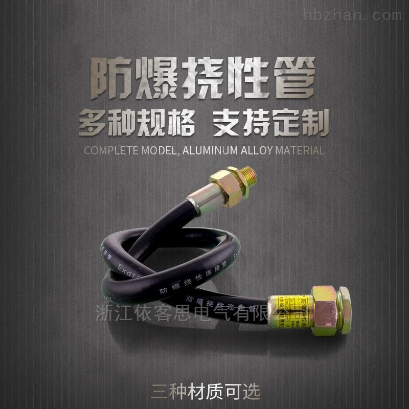 BNG-DN20*1000橡胶防爆防腐挠性接线管