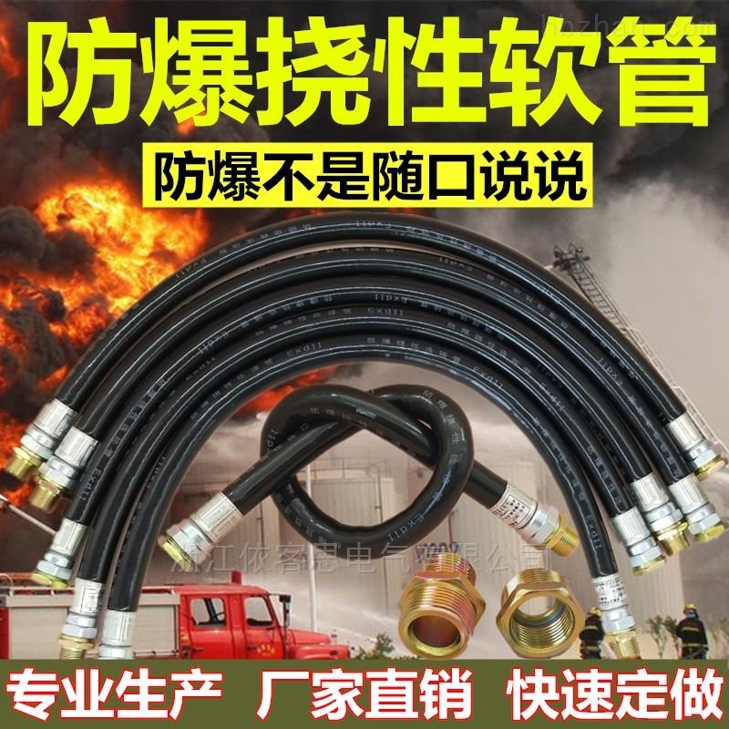 BNG-DN25*500防爆挠性接线管穿线管