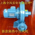 CX-100-1.5KW中壓鼓風機-隔熱中壓風機