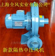CX-100CX-100-1.5KW中压鼓风机-隔热中压风机