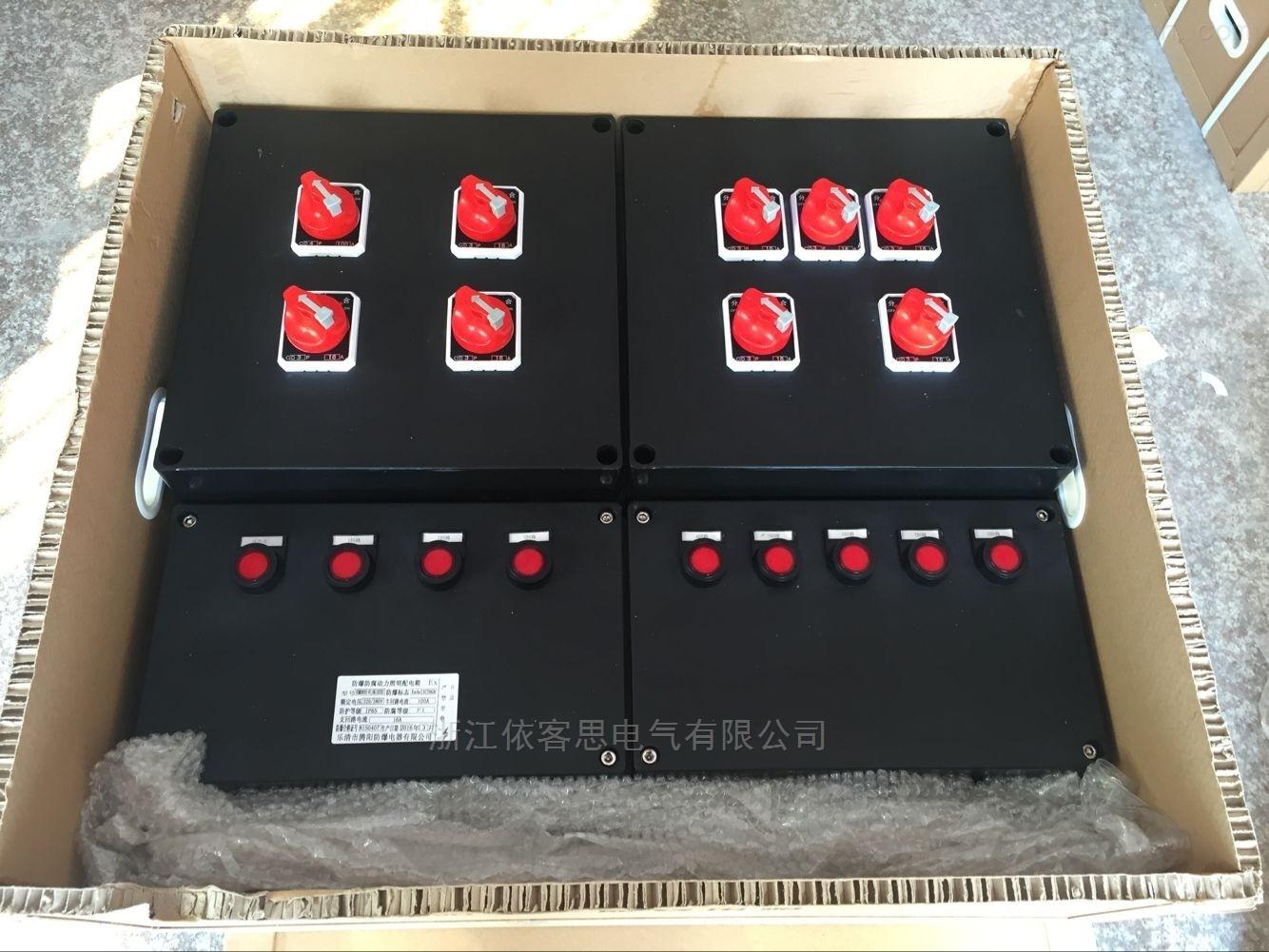 BXMD8030化工厂防爆防腐照明配电箱