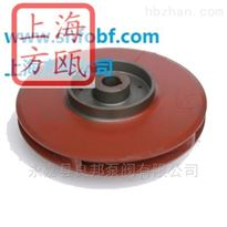 ISG型管道泵叶轮,有图纸可订制上海方瓯公司