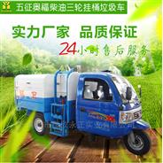 五征奥福三轮柴油全自动摩托自卸挂桶垃圾车