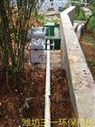 地埋式一体化污水处理设备在飞机场的应用
