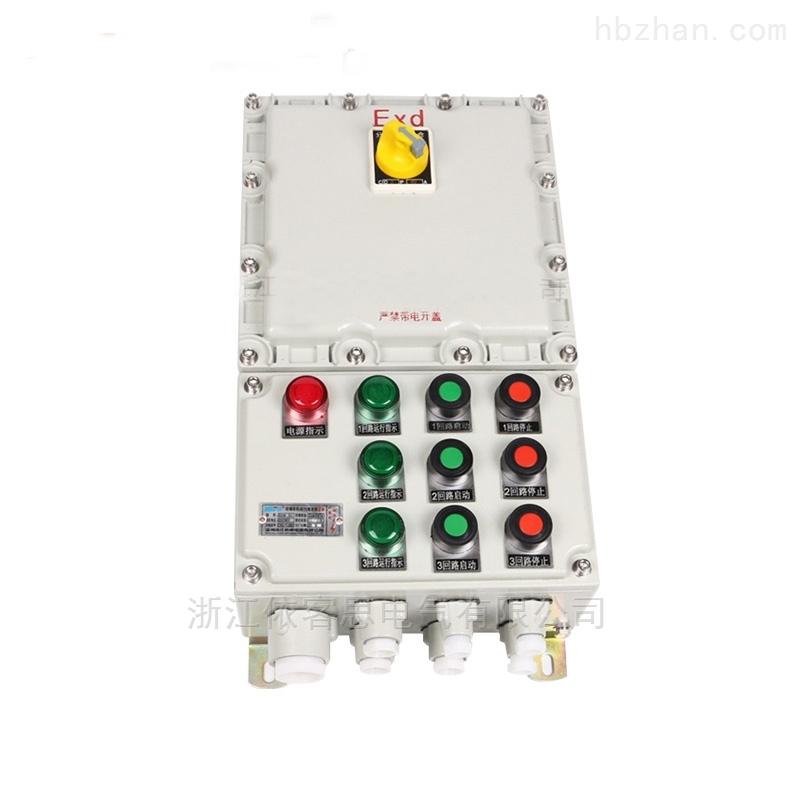 BXD52防爆电动敞开式插板阀操作箱