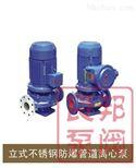 80-100永嘉良邦立式单级不锈钢防爆管道离心泵