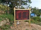 林业局空气负氧离子在线监测系统