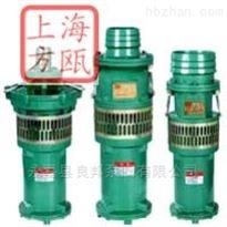 QY型QY型油浸式潜水泵——上海方瓯公司
