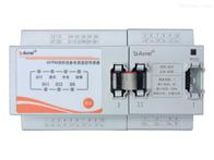 消防设备双电源监控模块/电压电流监测