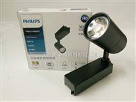 飞利浦商业照明灯ST030T明晖LED轨道射灯