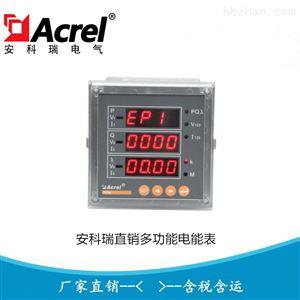 PZ96-E4 PZ96L-E4安科瑞三相三线可编程智能多功能电能表