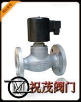 ZQDF(Y)蒸汽电磁阀