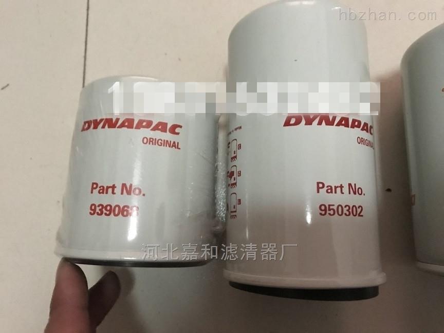 DYNAPAC戴纳派克950301滤芯