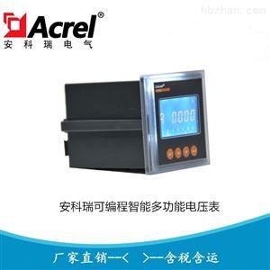 PZ72-DV PZ72L-DV太阳能供电用可编程智能直流电压表
