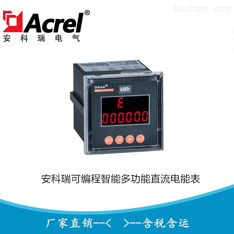 电信基站可编程智能多功能直流电能表