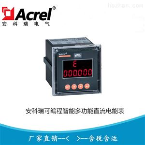PZ72-DE PZ72L-DE电信基站可编程智能多功能直流电能表