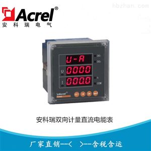 PZ96-DE直流系统用可编程智能多功能直流电能表