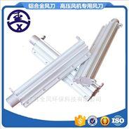 铝合金风刀参数与技术