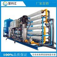 金长江水处理设备