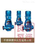 40-160(I)永嘉良邦40-160(I)便拆式不锈钢管道离心泵