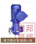 CQG50 -250L永嘉良邦CQG50 -250L型磁力转动管道离心泵