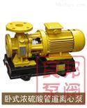 永嘉良邦GBW卧式浓硫酸管道离心泵