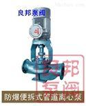 50-160B永嘉良邦50-160B便拆式防爆管道离心泵