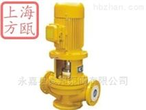 IGF型襯氟管道離心泵——上海方甌公司