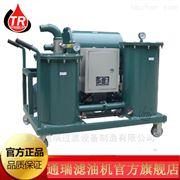 导热油轻便式滤油机-液压油小型净油设备