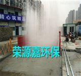 RONEGIA工程项目喷淋洗车设备