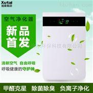 室内除烟雾去甲醛智能负离子空气净化器