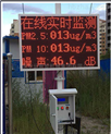 拆遷工地環境廠家 噪聲檢測儀