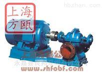 S型S型单级双吸中开式循环泵——上海方瓯公司