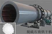 昆鼎重機廠家生產脫硫石膏烘幹機