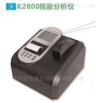 K2800核酸分析光譜儀