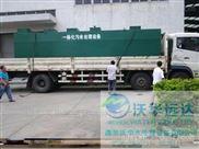 小型生活污水处理设备公司
