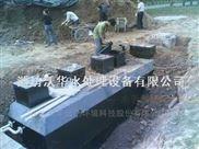 一体化生活污水处理设备厂家直销