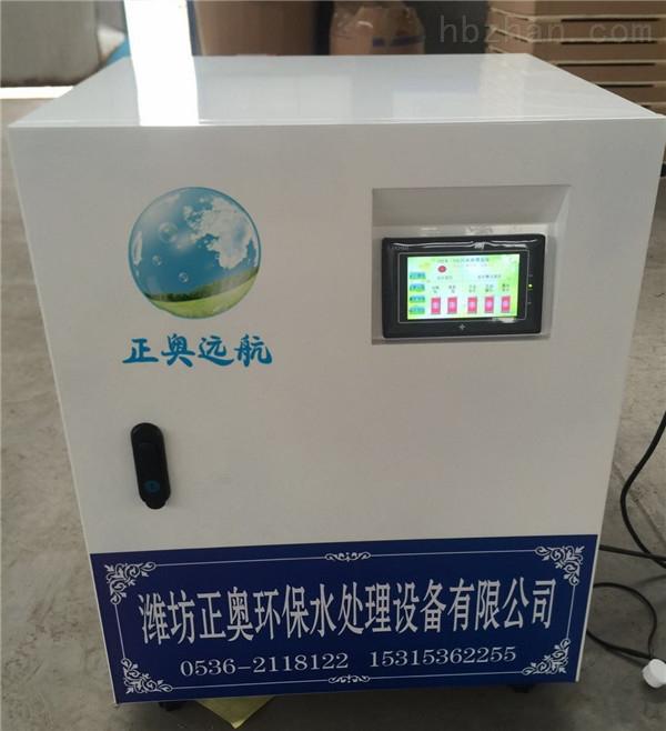《欢迎咨询》丽江牙科诊所污水处理设备型号