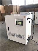天津口腔污水处理设备