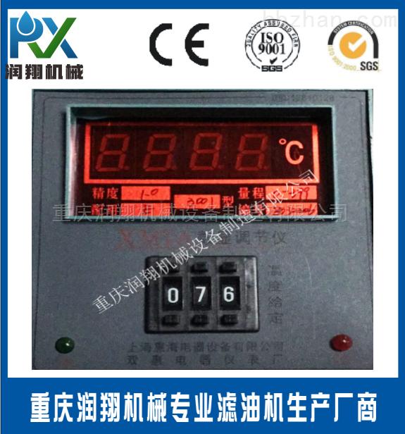 滤油机温控仪