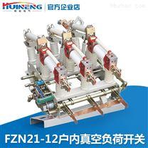 辉能电气FZN21-12户内高压真空负荷开关